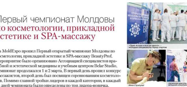 Первый чемпионат Молдовы по косметологии, прикладной эстетике и SPA — массажу
