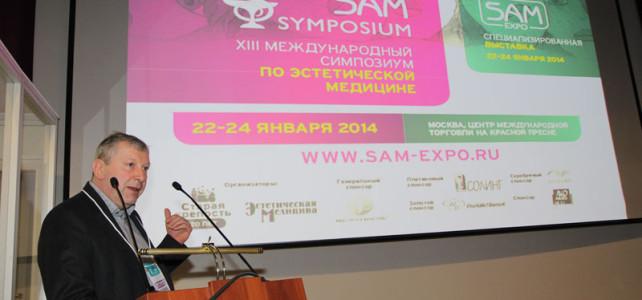 XIV Международный симпозиум по эстетической медицине.  Для тех, кто держит курс.