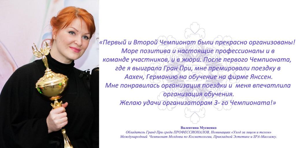 Valentina Musienco
